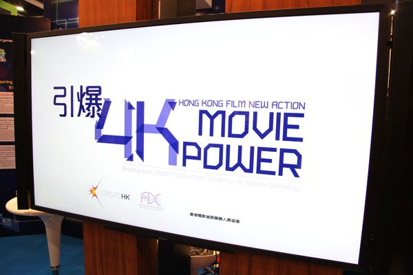 FilmArt 2014, Hong Kong, Association AMP4